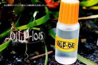 P-OIL 105【高粘度】