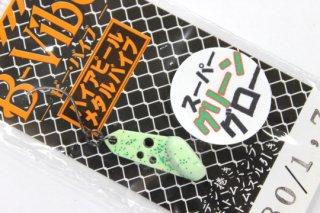 neo-STYLE B-Vibe 1.7g #80 スーパーグリーングローラメ