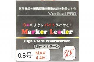 EMT neo-STYLE マーカーリーダーSV #0.8号 4.4lb