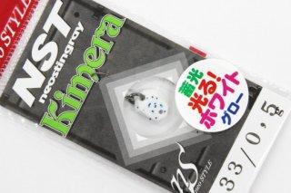 neo-STYLE Kimera 0.5g #33 ホワイトグロー