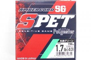 よつあみ チェルムアンバーコード SG D-PET 失透グリーン 150m #0.3号
