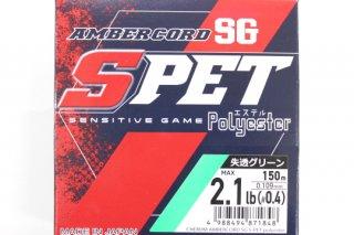よつあみ チェルムアンバーコード SG D-PET 失透グリーン 150m #0.4号