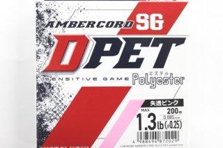 よつあみ チェルムアンバーコード SG D-PET 失透ピンク 200m #0.25号
