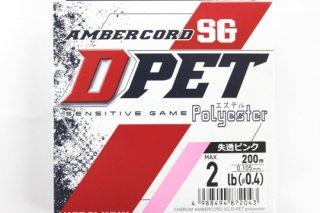 よつあみ チェルムアンバーコード SG D-PET 失透ピンク 200m #0.4号