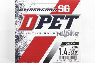 よつあみ チェルムアンバーコード SG D-PET 200m #0.25号