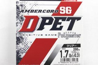 よつあみ チェルムアンバーコード SG D-PET 200m #0.3号