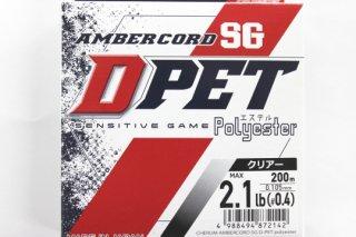 よつあみ チェルムアンバーコード SG D-PET 200m #0.4号