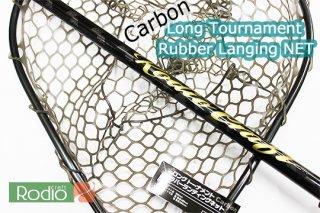ロデオクラフト ロングトーナメント・ラバーランディングネット #ガンメタ/カーボン(ゴールド)