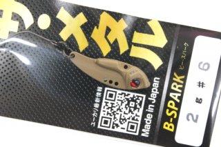 オフィスユーカリ B-SPARK 2.0g #6 薄茶
