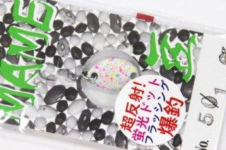 neo-STYLE MAME 1.6g #50 蛍光ドット