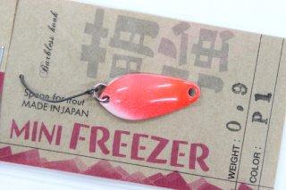 アンデッドファクトリー MINI FREEZER ミニフリーザー 0.9g #P1 紅