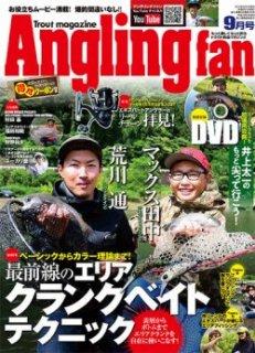 コスミック出版 アングリングファン 9月号 DVD付属