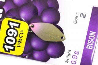 BISON GRAPE グレープ 0.9g #マダムオリーブ【1091】