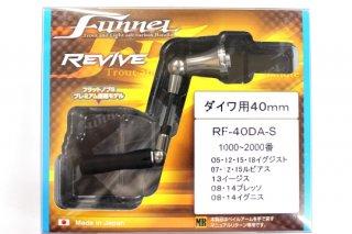 REVIVE Funnel ファンネル ダイワ用40mm #シルバー