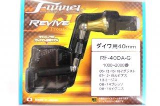 REVIVE Funnel ファンネル ダイワ用40mm #ゴールド