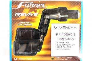REVIVE Funnel ファンネル シマノ用40mm #シルバー