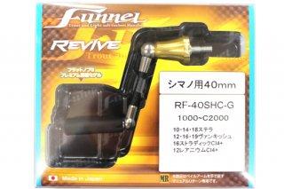 REVIVE Funnel ファンネル シマノ用40mm #ゴールド