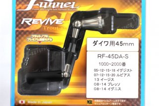 REVIVE Funnel ファンネル ダイワ用45mm #シルバー