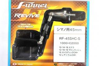 REVIVE Funnel ファンネル シマノ用45mm #シルバー