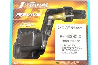 REVIVE Funnel ファンネル シマノ用45mm #ゴールド