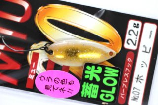FOREST 2020第20弾MIU ミュー 2.2g #NO.7 ホッピー
