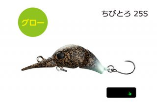 SHIMANO カーディフ ちびとろ 25S #015 チョコグロー
