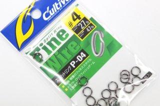 カルティバ Fine Wire スプリットリング #4