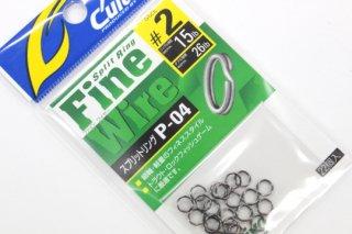 カルティバ Fine Wire スプリットリング #2