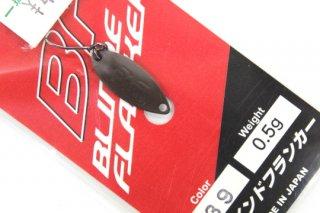 ロデオクラフト BF 0.5g #39 マットチョコレート