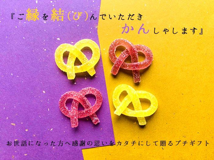 金紫縁結びかん 4本