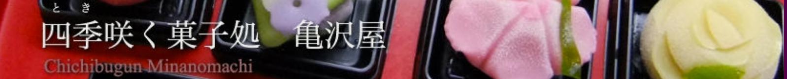 四季咲く菓子匠 亀沢屋