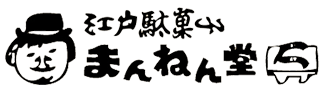 江戸駄菓子のまんねん堂(萬年堂) |浅草下町のお土産に|子供に喜ばれる|通販|詰め合せ
