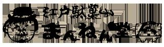 江戸駄菓子のまんねん堂(萬年堂) - 浅草下町のお土産に。