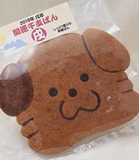 開運干支ぱん 戌(いぬ)数量限定商品