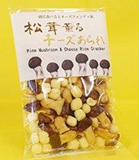 松茸薫るチーズあられ(新商品)