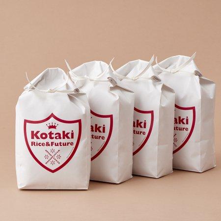 希少米コタキホワイト白米 2kg袋x4