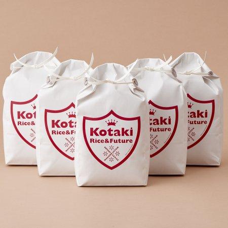 希少米コタキホワイト白米  2kg袋 x5