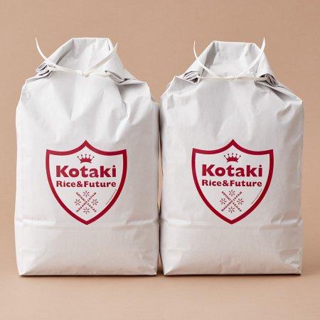 希少米コタキホワイト白米 5kg袋 x 2