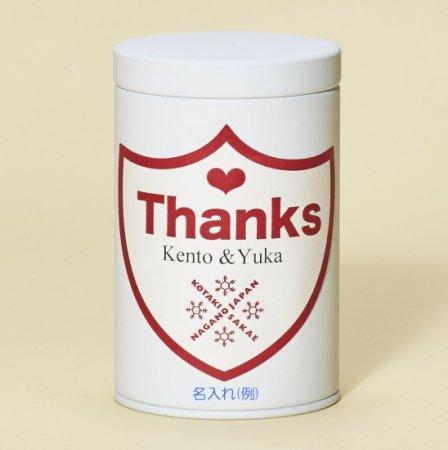 希少米!コタキホワイトギフトCAN「Thanks」ラベル ギフトボックス(3個入)