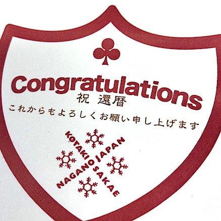 新商品!希少米コタキホワイトギフトCAN「Congratulations」ラベルギフトボックス(3個入)