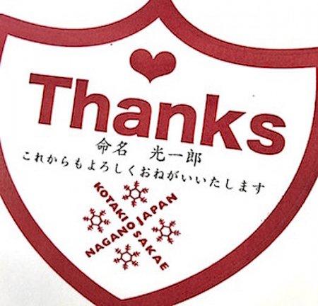 新米!コタキホワイトギフトCAN「Thanks」ラベル