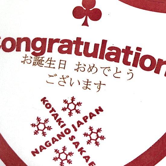 新商品!希少米コタキホワイトギフトCAN「Congratulations」ラベル