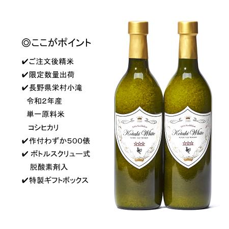 新米! コタキホワイトギフトボトル2本セット(10月中旬より配送予定)