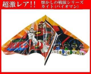 キャラクターカイト(凧) 戦隊シリーズ 超電子バイオマン【デッドストック】