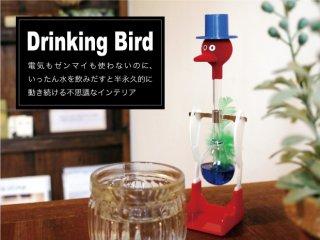 水飲み鳥(ハッピーバード/平和鳥)【中国製】