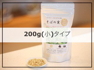 蕎麦の実国産無農薬(大分産)200g抜き実
