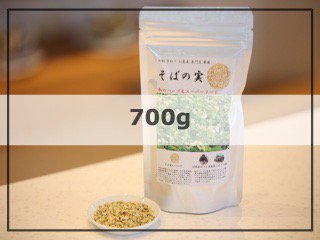 そばの実国産無農薬(九州大分県豊後高田産)平成30年収穫700g