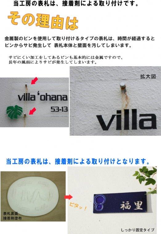 陶器と琉球ガラスの表札(小)