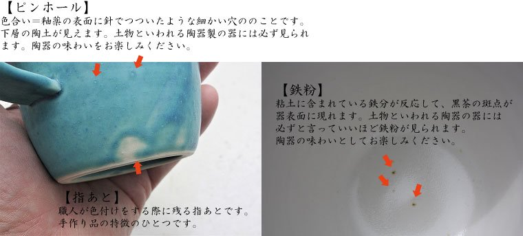 沖縄陶器 やちむんの特徴
