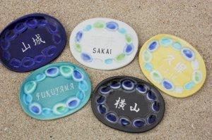 沖縄の表札/おしゃれな陶器やちむんと琉球ガラスの表札|ダッタ通販